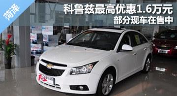 科鲁兹最高优惠1.6万元 部分现车在售中