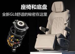 全新GL8舒适的秘密在这里