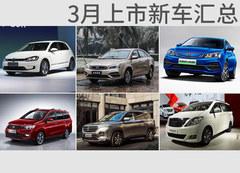 宝骏530/新帝豪 3月上市新车汇总