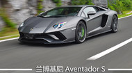兰博基尼Aventador S试驾