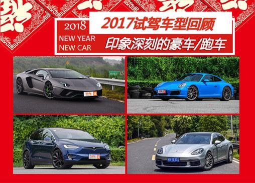 2017年试驾车回顾 印象深刻的豪车/跑车