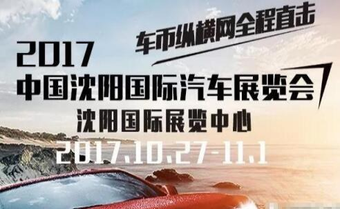 买车一定要等 沈阳真正大车展在十月底