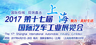 国际在线上海车展